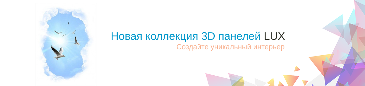 3D панели LUX