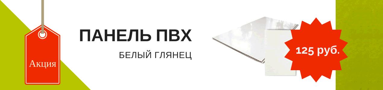 Панель пвх белый глянец всего за 125 рублей