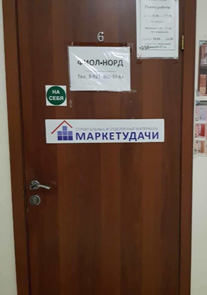 Фиол на Крыленко