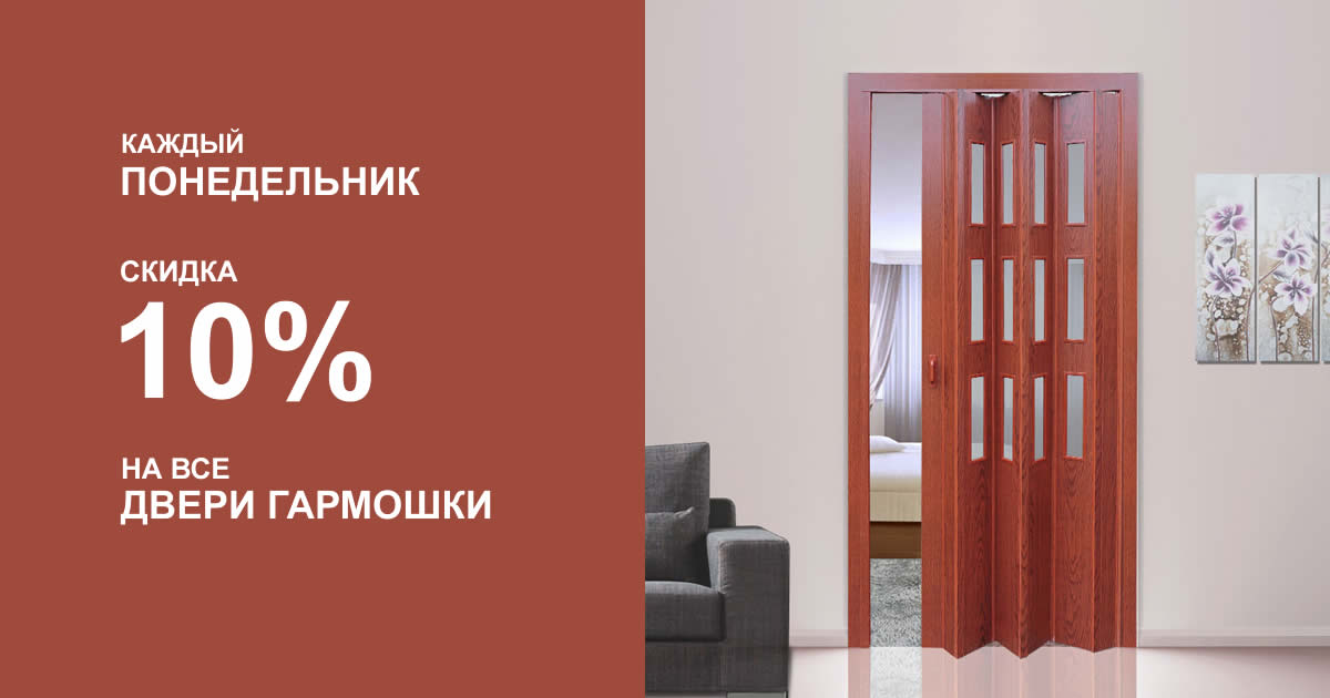 Скидка на двери гармошки